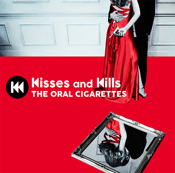 『Kisses and Kills』THE ORAL CIGARETTES(AZCS-1070)2018/6/13