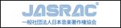 JASRAC 一般社団法人日本音楽著作権協会