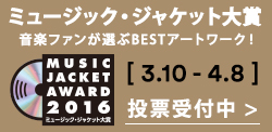 ミュージック・ジャケット大賞2016