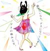 「踊れないなら、ゲスになってしまえよ」 ゲスの極み乙女。 / QYCL-10001 / 2013.12.4