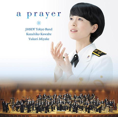 クラシック賞「祈り~未来への歌声」海上自衛隊東京音楽隊/三宅由佳莉  / UCCY-1032