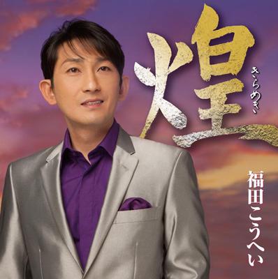 演歌賞 「煌 きらめき」福田こうへい / KICX-916