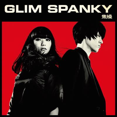 甲信越ブロック賞 「焦燥」 GLIM SPANKY / TYCT-60038