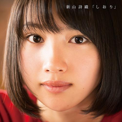 「しおり」 新山詩織 / JBCZ-9008