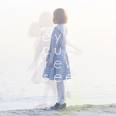 東北ブロック賞 「eye cue rew see」PLASTIC GIRL IN CLOSET / DQC-1345