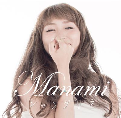 沖縄ブロック賞 「シャングリラ」 Manami / ZLCP-0187