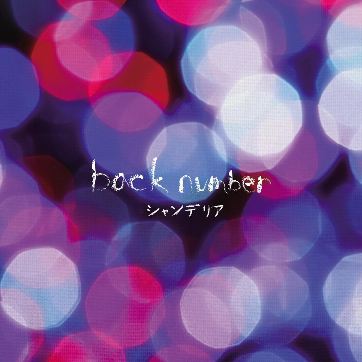 「シャンデリア」back number / UMCK-1528 (2015/12/9)