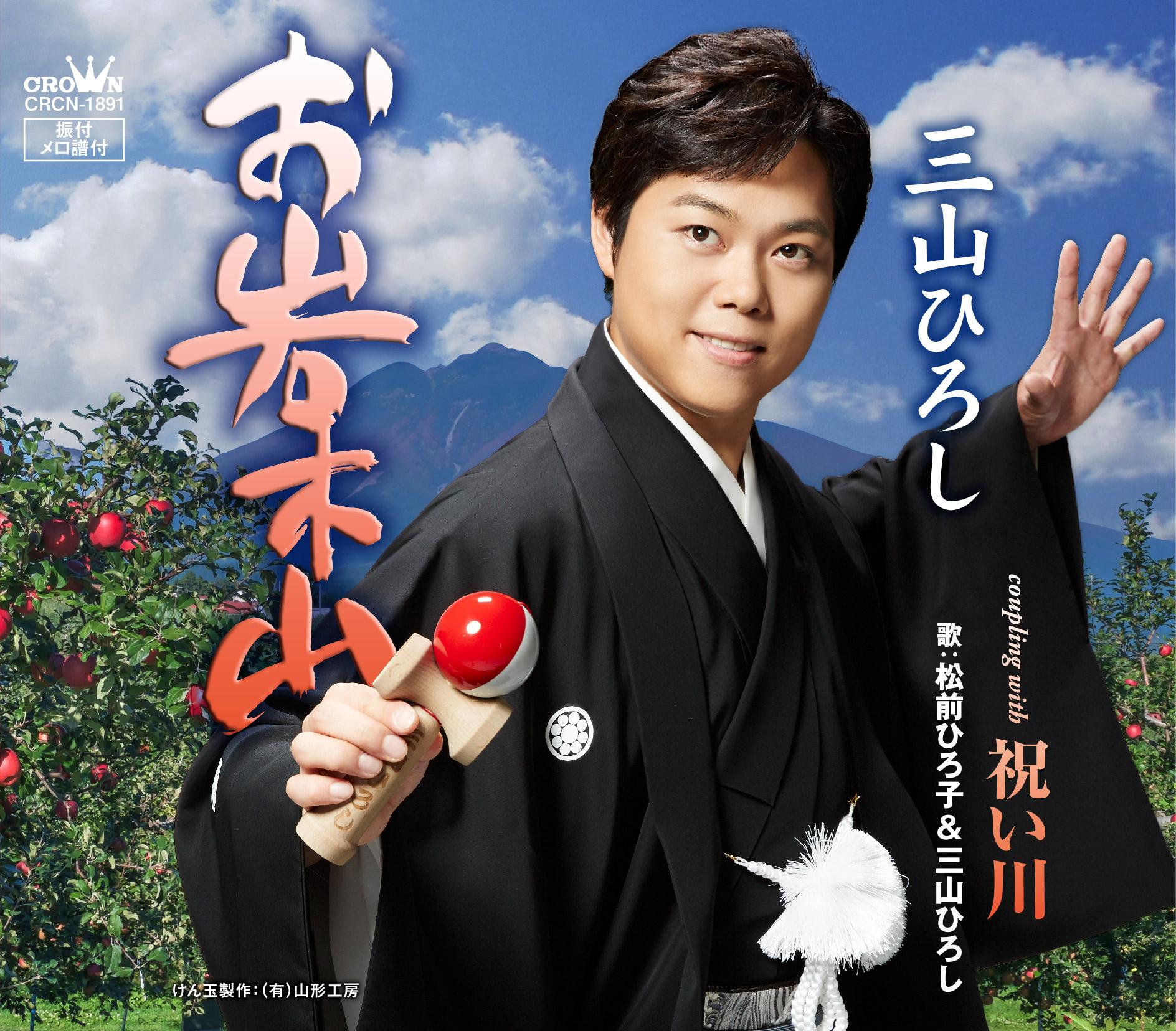「お岩木山」三山ひろし(CRCN-1891) 2015/8/5