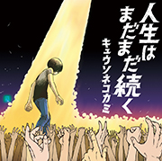 「人生はまだまだ続く」キュウソネコカミ / VICL-64437 (2015/10/21)