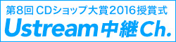 Ustream中継