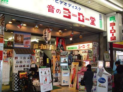 浅草ヨーロー堂写真1