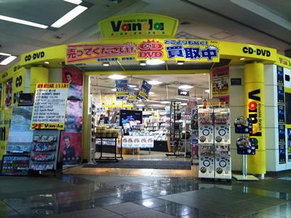 VANDAレコード1