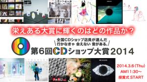 第6回CDショップ大賞Ust用バナー(610×343px)
