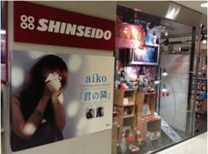 shinseido_4