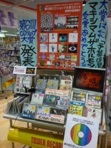 タワーレコード名古屋近鉄パッセ店