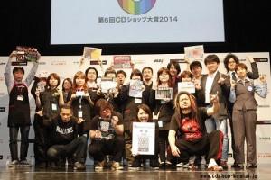 第6回CDショップ大賞2014授賞式