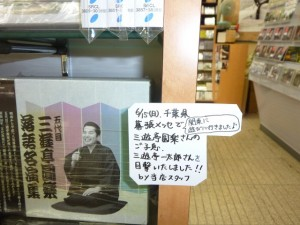 73-圓楽