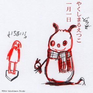 YKSMR_Ichigetsu_Ichijitsu_web