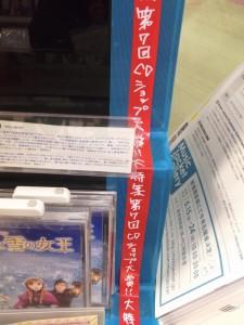 6山野楽器ラスカ平塚店5