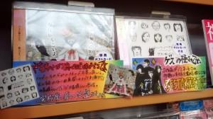 10山野楽器函館店1