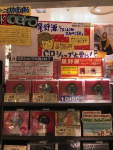 POP大賞11_POP大賞タワー町田店星野源