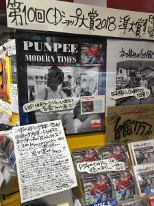 タワーレコード渋谷店①