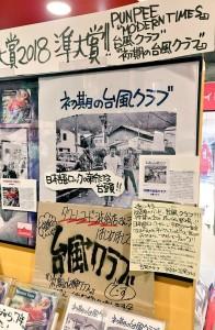 タワーレコード渋谷店②